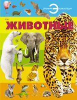 Энциклопедия. Животные