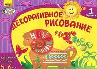 Декоративное рисование. Для занятий с детьми 5-6 лет. Выпуск 1
