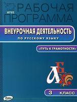 Русский язык. 3 класс. Рабочая программа внеурочной деятельности
