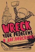 Wreck Your Problems в английском!