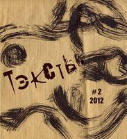 Тэксты №2. 2012