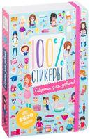 Секреты для девочек. 100% стикеры
