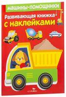 Развивающая книжка с наклейками. Машины-помощники