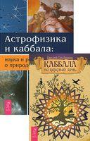 Каббала на каждый день. Астрофизика и Каббала (комплект из 2-х книг)