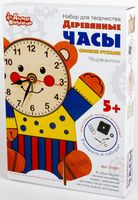 """Набор для творчества """"Часы своими руками. Медвежонок"""" (с красками)"""