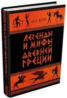 Легенды и мифы Древней Греции. В 2-х томах. Том 1
