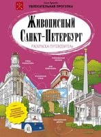 Живописный Санкт-Петербург. Раскраска-путеводитель