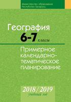География. 6-7 классы. Примерное календарно-тематическое планирование. 2018/2019 учебный год. Электронная версия