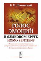Голос эмоций в языковом круге homo sentiens