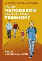 Каким человеком вырастет ваш ребенок? Мораль и воспитание детей (м)