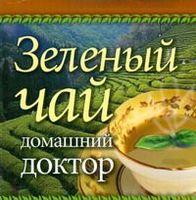 Зеленый чай. Домашний доктор (миниатюрное издание)