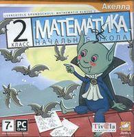 Начальная школа: Математика. 2 класс