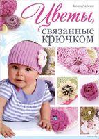 Цветы, связанные крючком. Украшения для детских шапочек