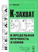 К-захват и предельная прочность атомов