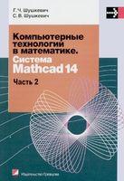 Компьютерные технологии в математике. Система MATHCAD 14. Часть 2