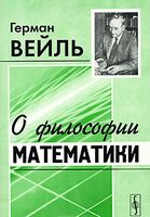 О философии математики