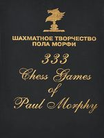 Шахматное творчество Пола Морфи