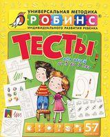 Тесты для детей от 5 до 7 лет