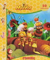 Пчелка Майя. Гонец королевы. Сказка с наклейками