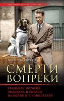 Смерти вопреки. Реальная история человека и собаки на войне и в концлагере