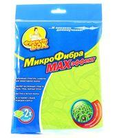 """Салфетка для уборки """"MAX-эффект"""" (300х300 мм)"""