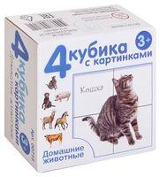 """Кубики """"Домашние животные"""" (4 шт.; арт 00715)"""