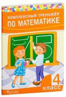 Комплексный тренажёр по математике. 4 класс