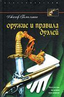 Оружие и правила дуэлей
