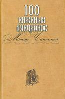 100 книжных аукционов Маши Чапкиной