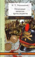 Походные записки артиллериста 1812-1816 годов