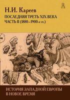 История Западной Европы в Новое время. Последняя треть XIX века. Часть II (1880-1890-е гг.)