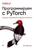 Программируем с PyTorch. Создание приложений глубокого обучения