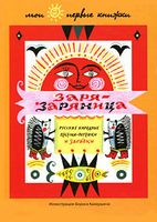 Заря-Заряница. Русские народные песенки-потешки и загадки