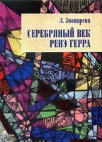 Серебряный век Рене Герра