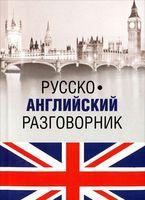 Русско-английский разговорник (м)