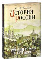 История России. Россия и мир в XVII веке