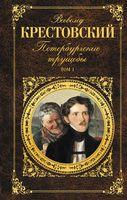 Петербургские трущобы (в двух томах)