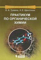Практикум по органической химии