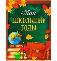 """Фотоальбом """"Мои школьные годы"""" (36 фотографий; 12х16 см; арт. 10621525)"""