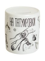"Копилка ""На татуировки"" (арт. 229)"