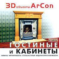 3D объекты ArCon. Гостиные и кабинеты