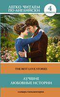 The Best Love Stories. Уровень 4