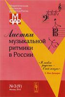 Листки музыкальной ритмики в России