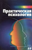 Практическая психология. Учебник
