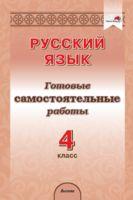 Русский язык. 4 класс. Готовые самостоятельные работы