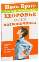 Поль Брэгг. Здоровье вашего позвоночника. Верный путь избавления от боли (м)