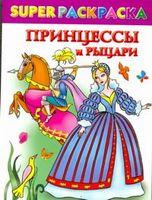 Принцессы и рыцари