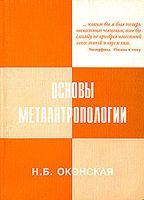 Основы метаантропологии
