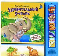 Удивительный зоопарк. Книжка-игрушка