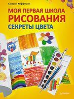 Моя первая школа рисования. Секреты цвета